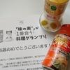 さいきんの当選品(9月分)(さいきんじゃない)