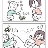 四コマ「バッタ」