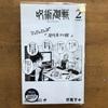 📚19-29呪術廻戦/2巻
