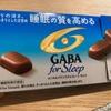 【不眠】GABA入りチョコレートで改善なるか。