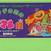 サラダの国のトマト姫のゲームと攻略本 プレミアソフトランキング