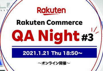 Rakuten Commerce QA Night Vol.3を開催しました