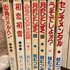 桂むつみさんの漫画
