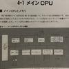HC-88でプログラミング! その1