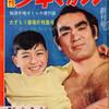 漫画大好き少年だった小学生・中学生の頃(昭和33年~昭和41年)