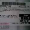 【ジャンク】CF-SX2 Windows10クリーンインストールメモ【初挑戦】