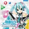初音ミク -Project DIVA-f
