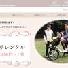 【ママチャリレンタル】MBR