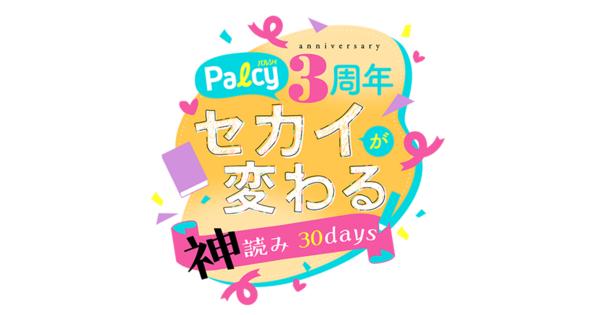 ピクシブ × 講談社が運営するマンガアプリ「Palcy」が3周年! 過去最大26作品の全話チケット開放など、7つのキャンペーンを開催