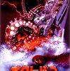 【映画】感想:映画「オクトパス」(2000年:アメリカ)