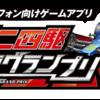 『ミニ四駆 超速グランプリ』レビュー、プレイで見えた3つの課題