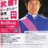 【イベント】6月25日(月)は仙台のアエルで桑折町のPRを行うよ〜!