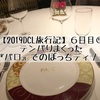 【2019DCL旅行記】6日目⑤:テンパりまくった『パロ』でのぼっちディナー