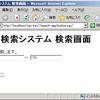 簡易検索アプリケーション(Mojolicious::Liteバージョン)
