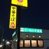 【今週のラーメン2656】 幸楽苑 東小金井店 (東京・東小金井) ごま味噌チャーシューめん