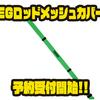 【EVERGREEN】ロッド運搬に便利なアイテム「EGロッドメッシュカバー」通販予約受付開始!