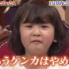 《動画あり》今夜くらべてみました 新婚ホヤホヤ・菊川怜&渡部建が登場!