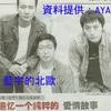 2003年5月8日 新聞「上海壹周」張永寧インタビュー