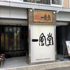 博多一風堂 広島袋町店(中区)尾道ラーメン