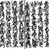 菅原伝授手習鑑 三段目 桜丸切腹の段