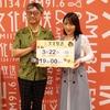コミックソングでご陽気に♪(2020年3月22日放送)