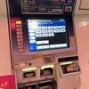 京王線に乗る人は必見、回数券をうまく使えばお得に移動できる方法を紹介