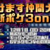 ポケモン剣盾 対戦考察10