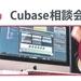 【9/2(日)】steinberg CUBASE相談会釧路店で開催です!※6枠全て埋まりました!!