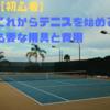 【初心者】 これからテニスを始める為の必要な用具と費用