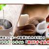 MCTオイル2本セット17,960円⇒2,855円(84%OFF)|コーヒーに入れて飲むだけ効果絶大ダイエット♪