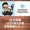 住友商事・決算発表速報(20年3月期)!今期配当にサプライズあり!!