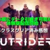 【新作ゲーム】ルーターシューター期待の新星!OUTRIDERS体験版プレイ感想