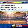 【選手作成】サクスペ「クロスナイン十文字東高校 二塁手作成① ただ小井川を持っていきたかっただけ」