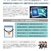 マドック ISO27001(ISMS)認証取得サービス【経営改善】