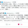 東大阪の公教育を乗っ取りプロパガンダを行う民族学級