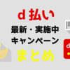 d払い  最新・実施中キャンペーン まとめ 【随時更新】
