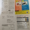 【5/9*5/17】 イオン×サントリー プレモル イエナカイエソトキャンペーン 【レシ/はがき*web】