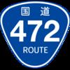 No.117 国道472号