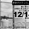 12/14 辺野古ゲート前大行動のお知らせ