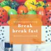 朝ごはんを時短して朝の時間を確保する為にはトマトがベスト