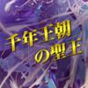 【FEH】新たなる伝承英雄・千年王朝の聖王アルム参戦!