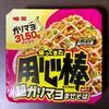 【新発売カップ麺】神保町の人気インスパイア系「用心棒」のカップ麺が帰ってきた!!さっそく正直レビューしていくぞ♪