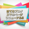 はてなブログスマホサイトをカスタマイズ、リニューアル!!