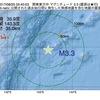 2017年08月25日 05時40分 関東東方沖でM3.3の地震