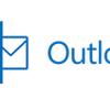 Outlook 迷惑メールに入らないようにする方法