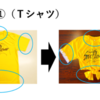 総合学科の課題研究紹介② 「リメイクでおもいっきり遊べる服を」(被服)