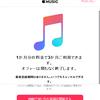 C smartでApple Musicが3か月無料体験となるオファー 以前契約していたアカウントで再契約すると1か月分の料金で3か月無料に