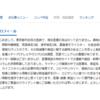 脇坂絵理子の現在の職は◯◯!【画像アリ】医業停止でも生きていくために。。。