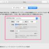 macOS Sierraがサポート対象外となったMacで「Night Shift」を有効にする方法
