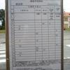 明光バス時刻表